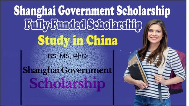 المنح الدراسية لحكومة شنغهاي