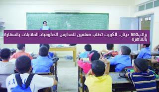 براتب650 دينار.. الكويت تطلب معلمين للمدارس الحكومية..المقابلات بالسفارة بالقاهرة