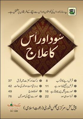 Download: Sood Aur Os ka Ilaj pdf in Urdu