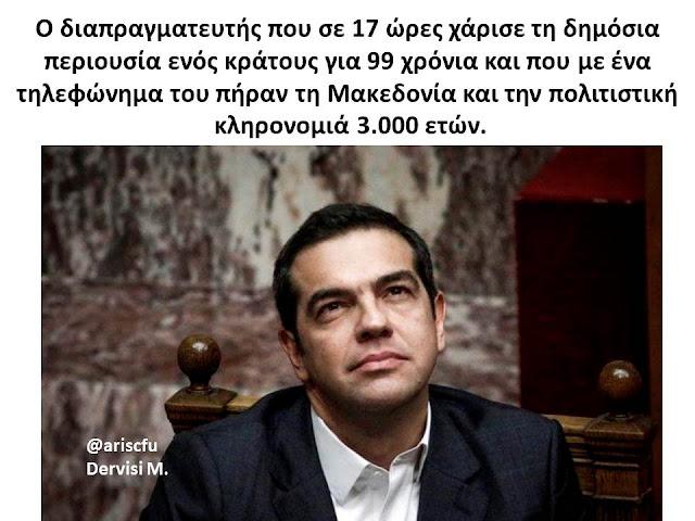 Ο μεσίτης Τσίπρας