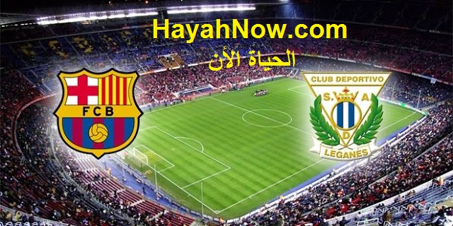 موعد مباراة برشلونة وليغانيس 16-6-2020 | موعد مباراة برشلونة ضد ليجانيس | موعد مباراة برشلونة VS ليغانيس | موعد مباراة برشلونة X ليجانيس | Barcelona VS Leganes