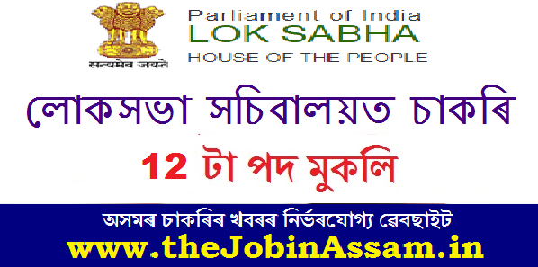 Lok Sabha Secretariat Recruitment 2020 : Apply For 12 Parliamentary Interpreter Posts