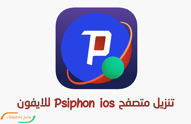 متصفح Psiphon ios للايفون