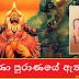 රාවණා පුරාණයේ ඇත්ත (Ravana Is True In Ancient Times)