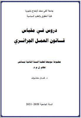 دروس في مقياس قانون العمل الجزائري من إعداد د. كمال مخلوف PDF