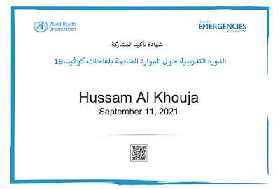 شهادة مشاركة من منظمة الصحة العالمية