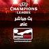 مشاهدة مباراة ليفربول وتوتنهام بث مباشر 1-6-2019 نهائي دوري أبطال أوروبا بث مباشر