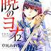 Manga Akatsuki no Yona Bahasa Indonesia