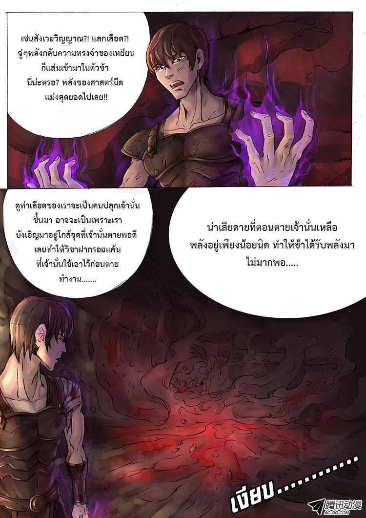 อ่านการ์ตูน Tangyan in the other world 5 ภาพที่ 16
