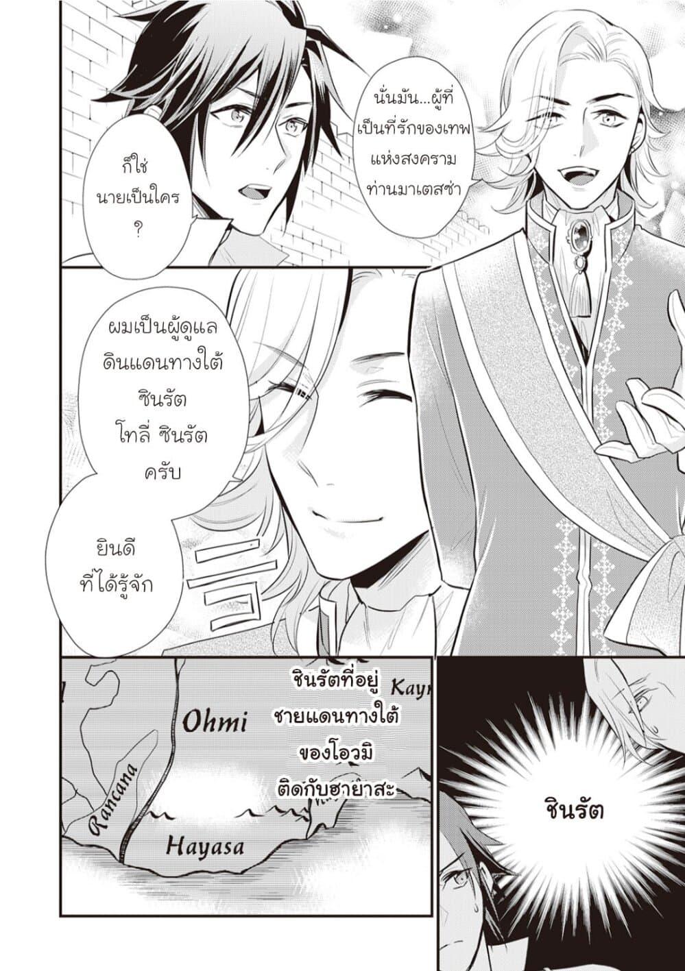 อ่านการ์ตูน Daites Ryou Koubouki ตอนที่ 23 หน้าที่ 24