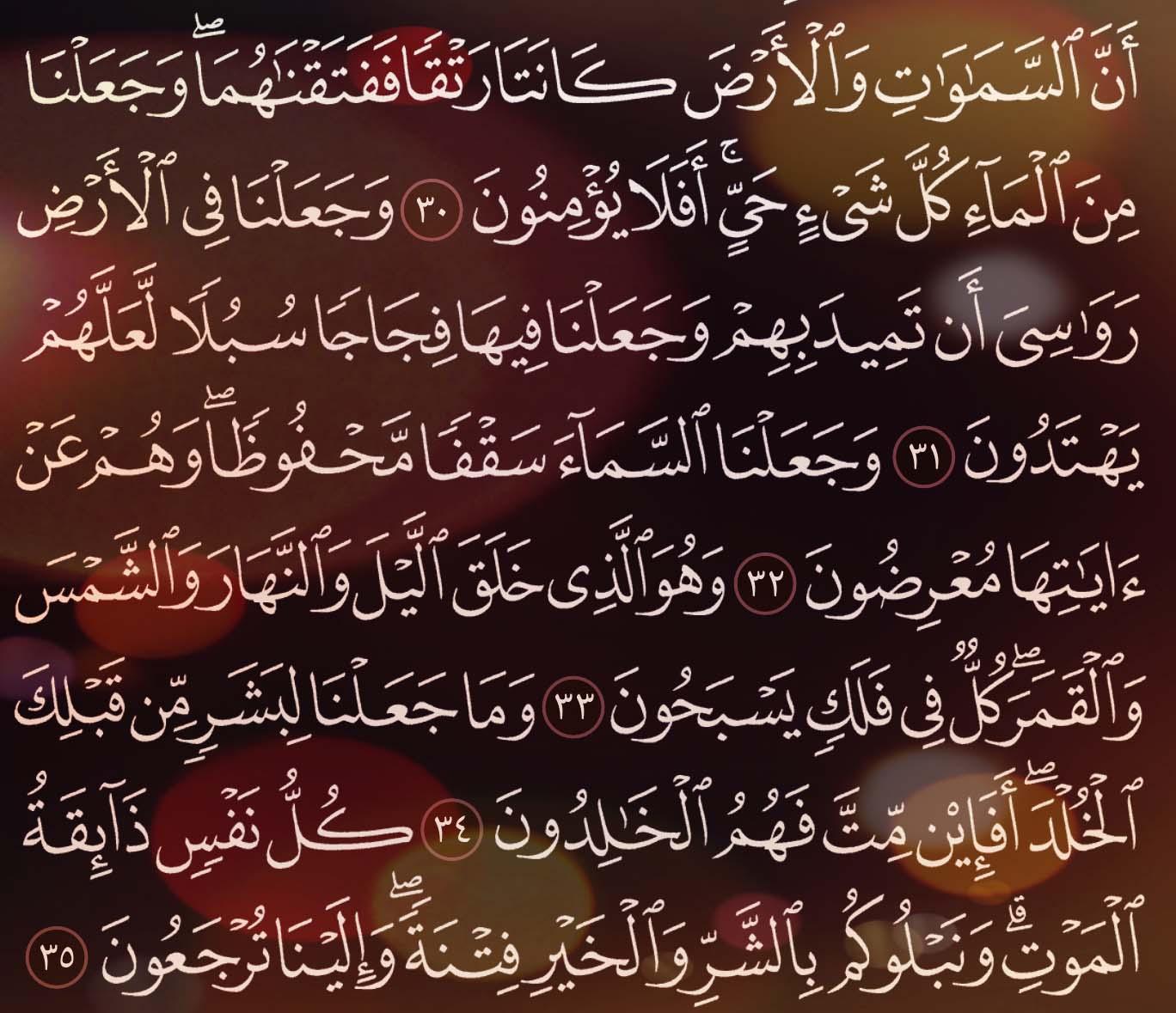 شرح وتفسير, سورة الأنبياء, surah al-anbiya, ( من الآية 25 إلى الاية 35 ),