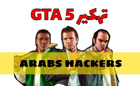تهكير لعبة Gta 5 هاك Gta V اخر اصدار 2020