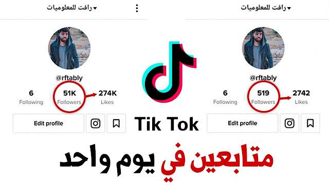 طريقة زيادة متابعين تيك توك مجانا بدون تطبيقات
