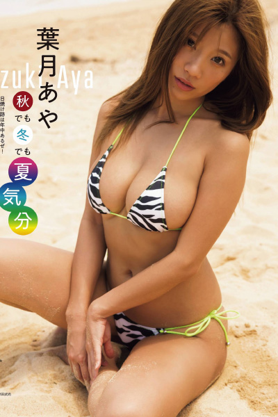 Aya Hazuki 葉月あや, Ex-Taishu 2020 No.12 (EX大衆 2020年12月号)