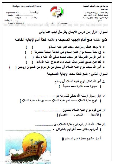 ورقة عمل مراجعة عامة في التربية الاسلامية للصف الثاني