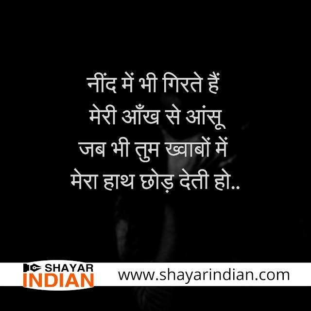 नींद में भी - सैड शायरी : Shayari - Nind, Aansu, Khwab, Sath