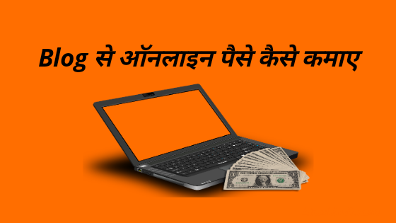 Online Paise Kaise Kamaye - Earn From Blog In Hindi Full Guide