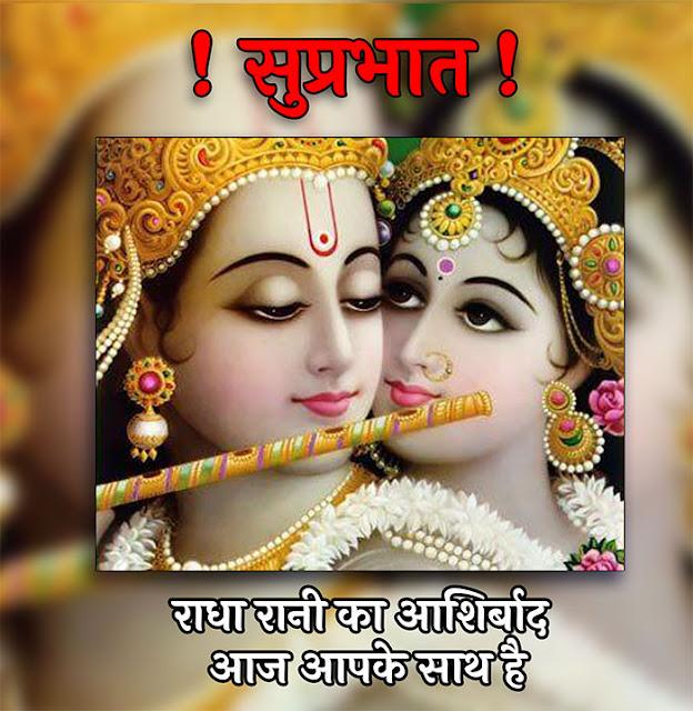radha krishna suparbhat image download