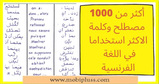 1000 مصطلح وكلمة الاكثر استخداما في اللغة الفرنسية مع الترجمة للتحميل