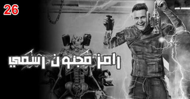 سيد عبد الحفيظ مع رامز مجنون رسمي الحلقة 26,سيد عبد الحفيظ,رامز مجنون رسمي,رامز مجنون رسمي الحلقة 26