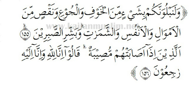 Surat al-baqarah ayat 155-156
