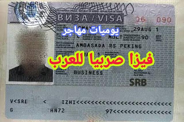 تأشيرة صربيا السياحية للعرب