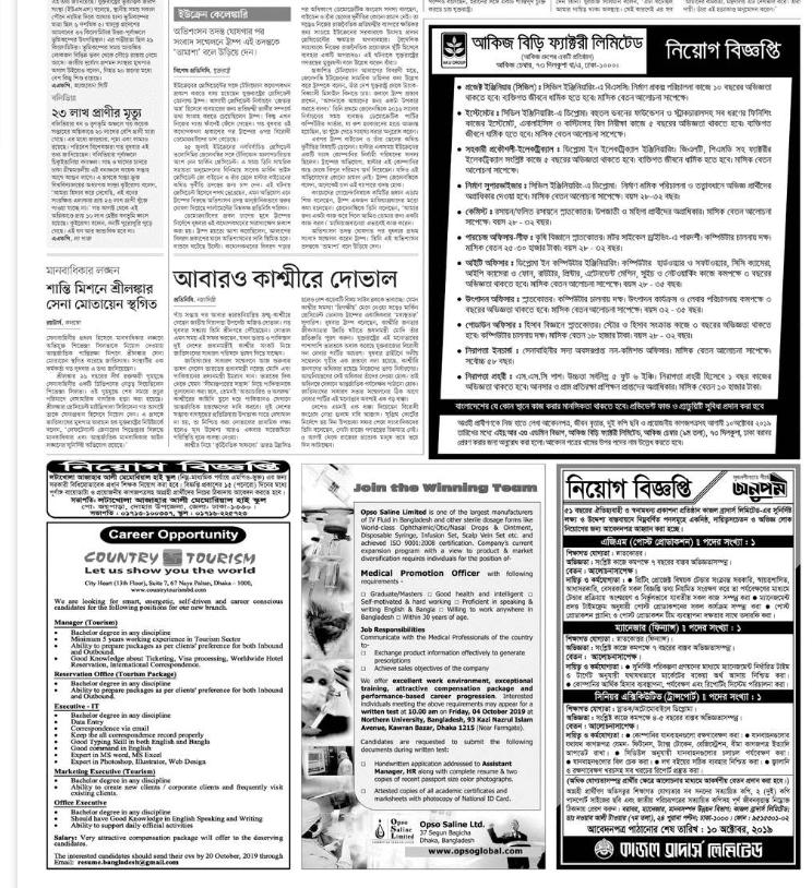 প্রথম আলো চাকরির বিজ্ঞপ্তি