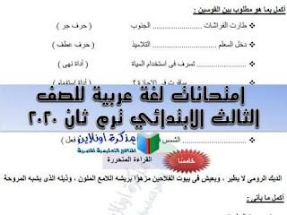 نماذج امتحانات لغة عربية للصف الثالث الابتدائي الترم الثاني 2020