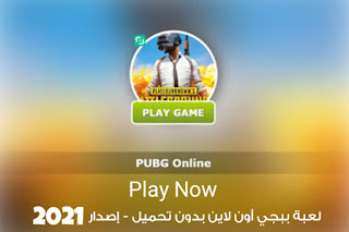 play pubg online لعبة ببجي اون لاين