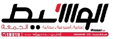 وظائف وسيط الأسكندرية عدد الجمعة 9 سبتمبر 2016