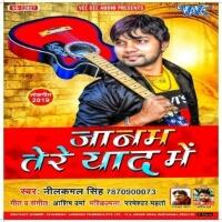Janam Tere Yaad Me (neelkamal singh) bhojpuri gana mp3
