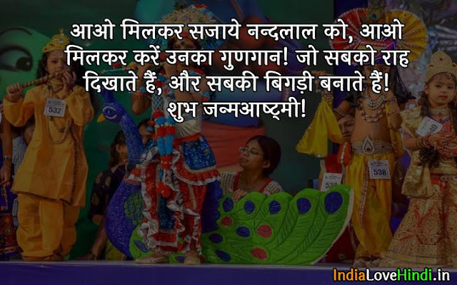 happy janmashtami messages in hindi