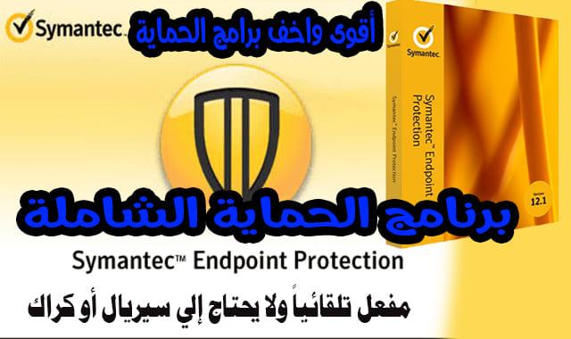 تحميل برنامج الحماية الشاملة 2020 | Symantec Endpoint Protection 14.3.558