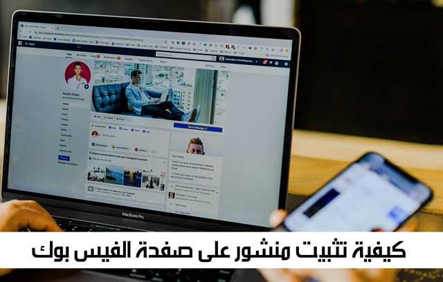 كيفية تثبيت منشور على صفحة الفيس بوك