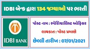 IDBI Bank Recruitment 2021 | Apply for IBDI Bank 134 Specialist Carder Officer 2021 | IBDI SO Recruitment 2021