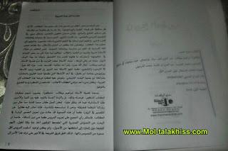 تعريب كتاب تاريخ المغرب