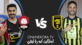 مشاهدة مباراة الاتحاد والرائد بث مباشر اليوم 20-03-2021 في دوري كأس الأمير محمد بن سلمان