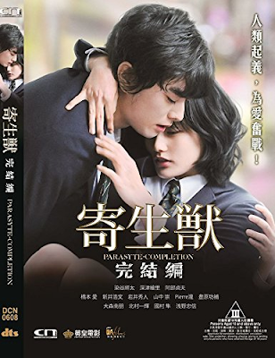 Kiseijû Part 2 [2015] [DVD R2] [PAL] [Castellano]