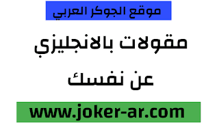 مقولات بالانجليزي عن نفسك ستغير حياتك للافضل 2021 - الجوكر العربي