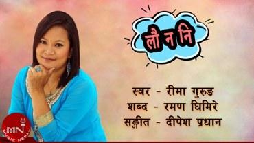 Launa Ni (लौ न नि) Lyrics - Reema Gurung