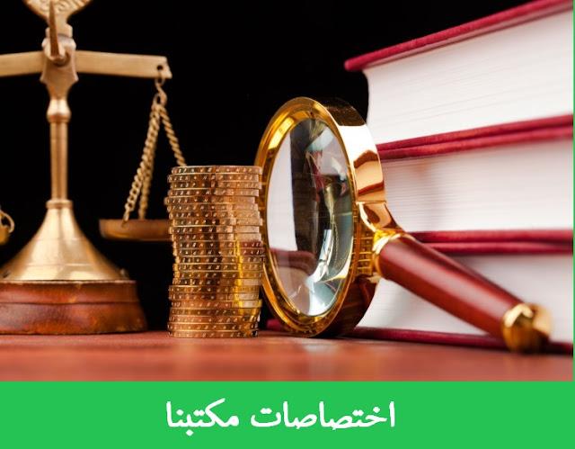 اختصاصات مكتب المحامي بالرياض