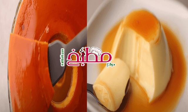 الكريم كراميل ب3مكونات رئيسية هبة ابو الخير