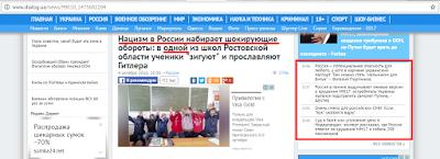 """""""Нацистская Россия"""", или с больной украинской головы на здоровую"""