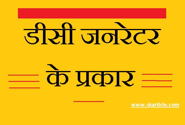 types of dc generator in hindi