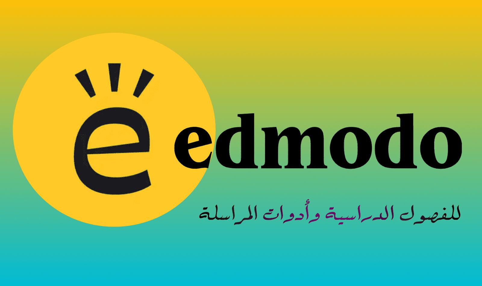 تحميل برنامج edmodo على الكمبيوتر
