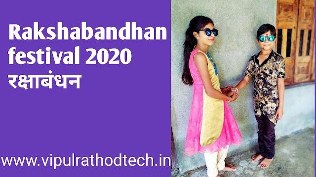 Rakshabandhan festival 2020 | रक्षाबंधन