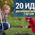 Отвлеки ребенка от монитора: 20 крутых идей для совместного времяпровождения. № 7 просто супер!