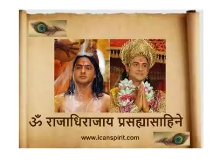 Yudhistir Rajyabhishek theme song lyrics in hindi