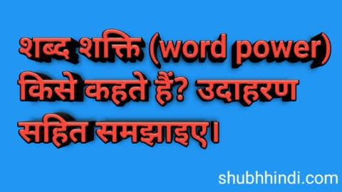शब्द शक्ति (Word-Power) की परिभाषा - hindi grammar