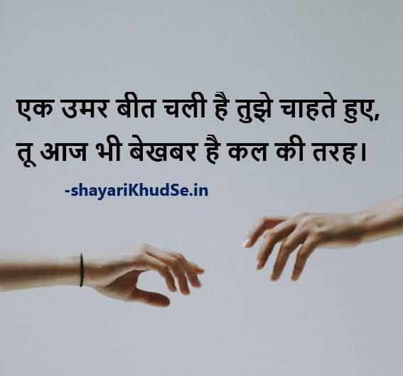 Cute Couple shayari Wallpaper, Cute Couple shayari Pic ,Couple shayari in Hindi Dp